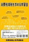 「菅政権に消費税減税を求める学習会」を開催します