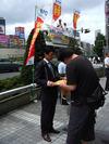 改造福田内閣の増税の狙いを批判<中央各界連の8月宣伝>