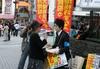 いまこそ生活応援の消費税減税を<各界連の10月宣伝>