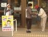 大増税反対泉南地域連絡会12月署名宣伝行動
